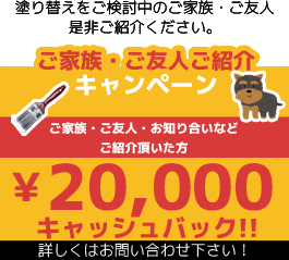 吉岡弘美塗装紹介キャンペーン